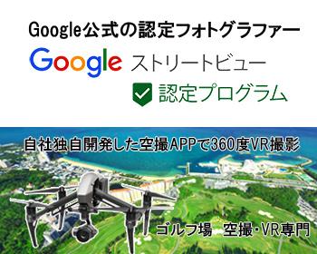 臨場感を体験できるGoogleストリートビュー~高画質・短納期・低価格のニーズにお応えします~